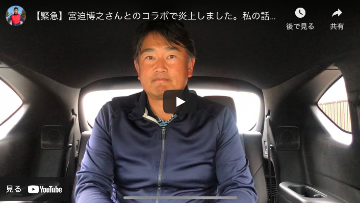 プロゴルファー中井学が宮迫博之とのコラボ動画で炎上。低評価多数でも宮迫を絶賛した理由とは?